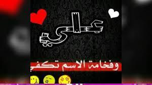 احلى صور علي جمال صور اسم علي عبارات