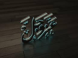 خلفية اسلامية Hd صور دينيه اسلامية