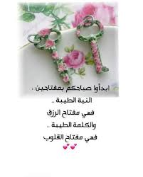 دعاء جمعه مباركه Morning Greeting