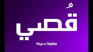 صور اسم قصي صور روعه كتب عليها اسم قصي اروع روعه