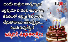 lovely happy birthday telugu wishes greetings images hd