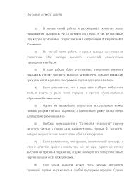 Итоги выборов в России в 2010 году доклад 2010 по политологии - Docsity