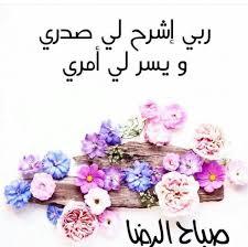 خلفيات صباح الخير hd