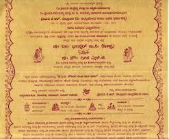 kannada wedding card templates
