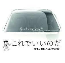 Jdm Kanji Car Sticker Bakabon Japanese Cartoon Windshield Mugen Decal