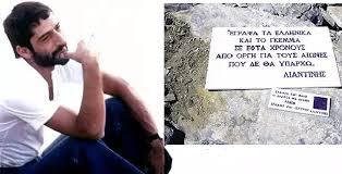 Αποτέλεσμα εικόνας για Βήμα-βήμα η πορεία του Δημήτρη Λιαντίνη από το σπίτι του στην Κηφισιά μέχρι την κορυφή του Ταϋγέτου