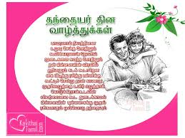 tamil father s day wishes quotes images com