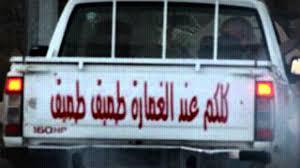 عبارات سيارات اجمد الكلمات واروشها مكتوبه على السيارات احبك موت