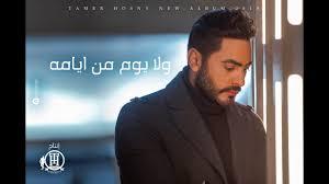 ألبوم عيش بشوقك هوس تامر حسني المتكرر بالدعاية على حساب