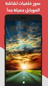 خلفيات للشاشة روعة بدون نت 2019 For Android Apk Download