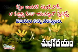 avoid problems life good morning telugu thoughts