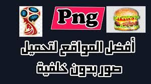 مواقع تنزيل وتحميل صور Png ذات خلفية شفافة مجانا