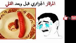 جديد الصور المضحكة صور 2018 تشبع ضحك هههه Youtube