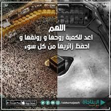 اللهم اعد للكعبة روحها ورونقها واحفظ زائريها من كل سوء اللهم