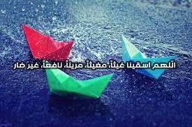 ادعية عند نزول المطر مكتوبة علي صور صور مطر مع عبارات وادعية