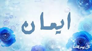 صور اسم ايمان خلفيات مكتوب عليها اسم Eman صبايا كيوت