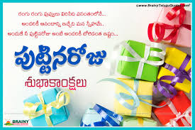 best happy birthday quotes and sayings in telugu hd