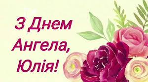 Politinfo - Вітаємо з Днем Ангела всіх панянок на ім'я... | Facebook