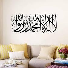 islamic wall sticker home decor muslim mural art allah arabic