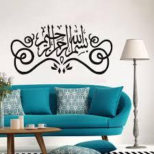 Hkctone Islam Wall Sticker Removable Muslim Mosque Mural Decal Home Living Room Decor Walmart Com Walmart Com