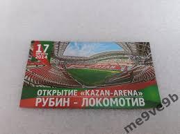 Матчевый магнит ФК Рубин Казань ФК Локомотив Москва 17 08 2014
