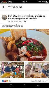 เจ๊อ๋อย ก๋วยเตี๋ยวหยุดบ่อย ณ เกาะสีชัง - หน้าหลัก - Tha Thenawong, Chon  Buri, Thailand - เมนู ราคา รีวิวร้านอาหาร
