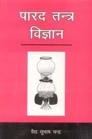 awesome tantra yoga pdf in hindi