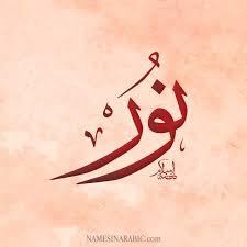 صور اسم نور قاموس الأسماء و المعاني