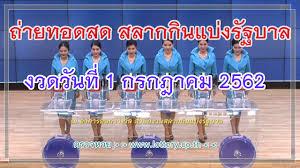 ตรวจหวย 1/7/2562 อัพเดทผลหวยรัฐบาลไทย 1 ก.ค. 62
