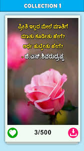 kannada quotes for android apk