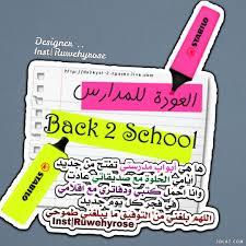 صور العودة الى المدرسة للفيس والواتس2020 صور ادعية الامتحانات