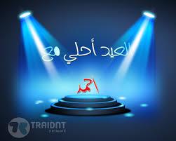 العيد اجمل مع أطلب بطاقة تهنئة للعيد ب اسمك او اسم اي شخص)