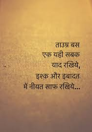 motivational quotes in hindi urdu best status womens day