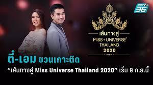 """ตี๋-เอม"""" ชวนแฟนนางงามเกาะติด """"เส้นทางสู่ Miss Universe Thailand 2020"""" 9  ก.ย. นี้ ทางพีพีทีวี ช่อง 36 : PPTVHD36"""