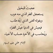 امثال و حكم عن الحياة اقوال وحكم عتاب وزعل