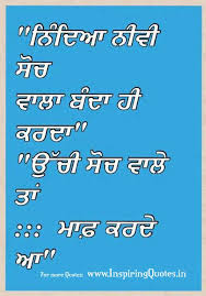 quotes in punjabi inspiring quotes inspirational motivational