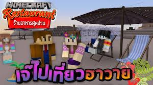 Minecraft ร้านอาหารสุดป่วน - เจ๊ขู่บังคับให้นายเอิ่มไปเที่ยวฮาวาย - YouTube