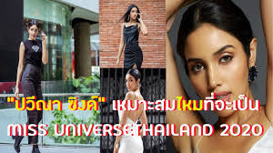 ทำไมวีณาถึงควรมง Miss Universe Thailand 2020 - YouTube