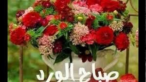صور صباح ومساء رمزيات صباح الخير ومساء الخير صباح الورد
