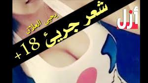 شعر غزل رومانسي عراقي