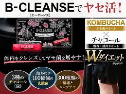 ヤセ菌ダイエット【ビークレンズ】を通販で激安購入するならココ!!