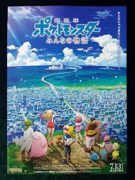 POKEMON 2018 -Everyone's Story- (2018) Movie Mini Poster B5 Japan ...