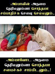 pin by vasu chittoor ap speedzonecate on vasu chittoor tamil