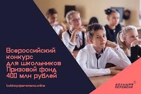 Стартовал новый этап Всероссийского конкурса «Большая перемена ...