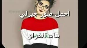 اجمل صور جيرلي بنات عراقيات مع اغنيه اجنبيه اكثر من روعه تصميمي