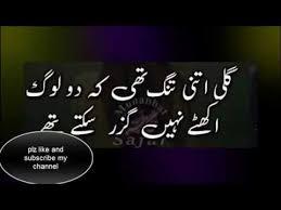 urdu poetry on friendship choti se nakke urdu poetry