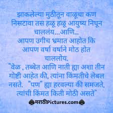 best life quotes in marathi language marathi pictures website