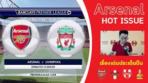 Arsenal Hot Issue - พรีวิว อาร์เซนอล พบ ลิเวอร์พูล - YouTube