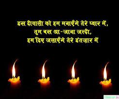 diwali sms in hindi deepavali wishes message shayari images