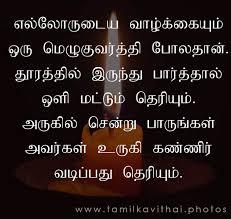 epic best sad life quotes in tamil squidhomebiz